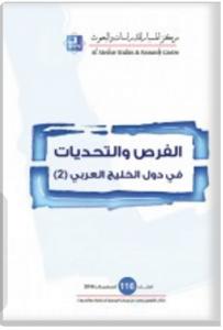 furas-wa-tahaddiyat-cover